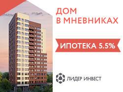 Дом в Мневниках Квартиры от 8,7 млн рублей